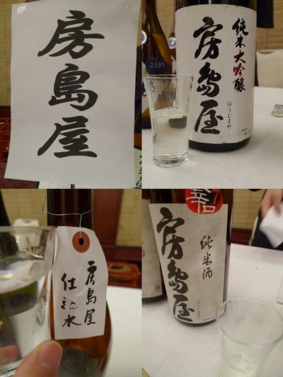 sake nagoya14.JPG