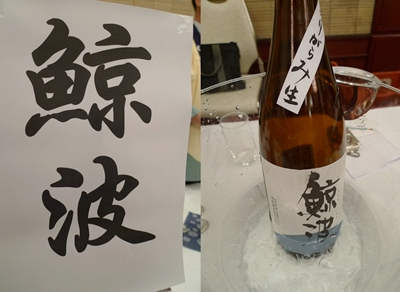 sake nagoya15.JPG
