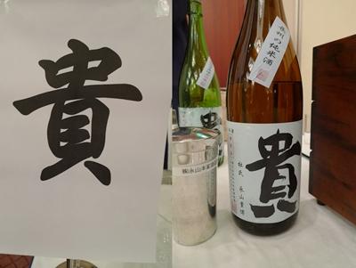 sake nagoya18.JPG