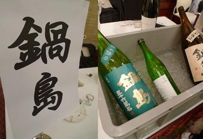sake nagoya19.JPG