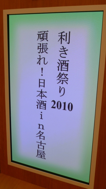 sake nagoya2.JPG