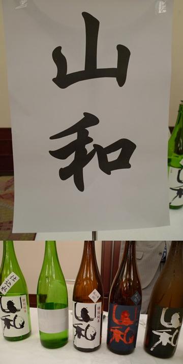 sake nagoya8.JPG