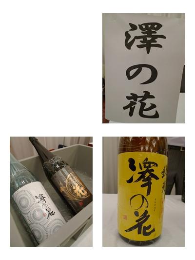 sake nagoya9.JPG