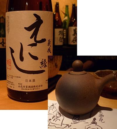sakenagoya12.JPG