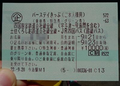 shikokuimabari0.JPG