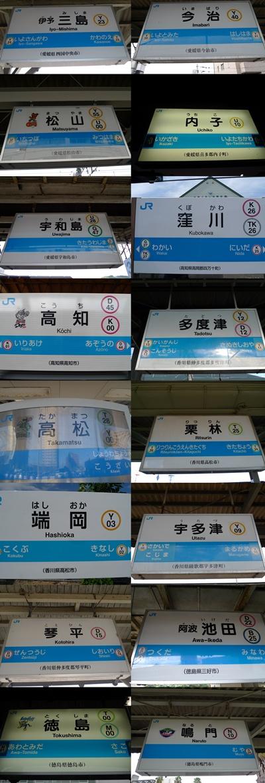shikokuimabari1.JPG