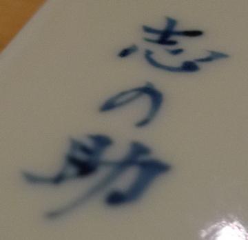 shinosuke10.JPG