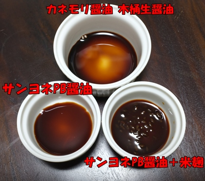 shoyu2.jpg