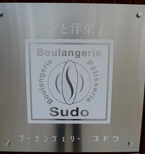 sudo2-9.JPG