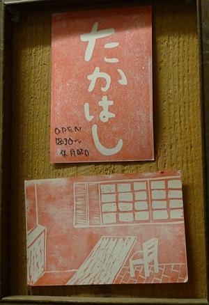 takahashi2-13.JPG