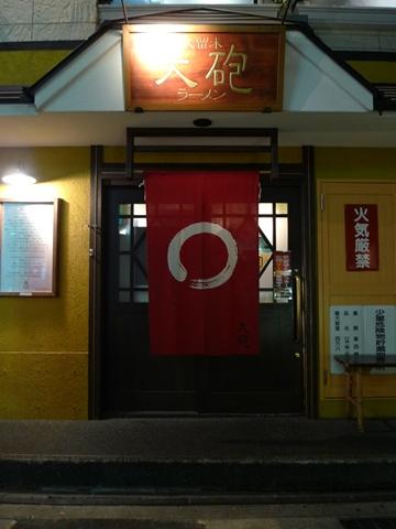 takao6.JPG