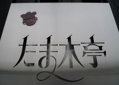 tamakitei3-1.JPG