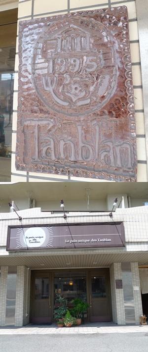 tanblan1.JPG
