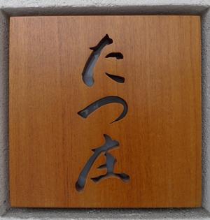 tatsusho12.JPG