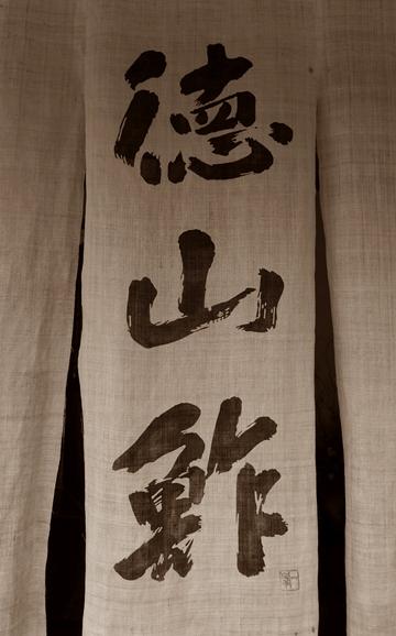 tokuyama3-1.JPG