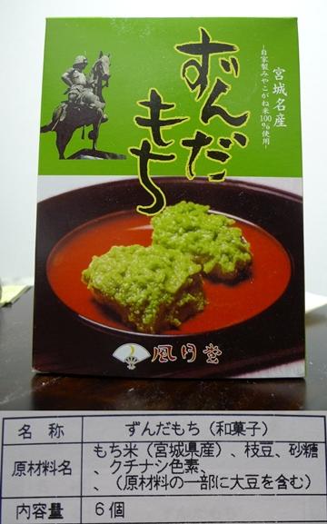touhoku4.JPG