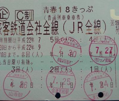 touhokutabi1.JPG