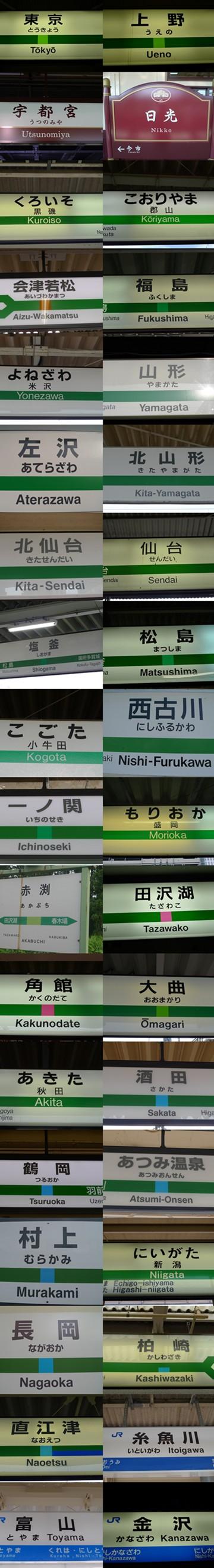 touhokutabi2.JPG