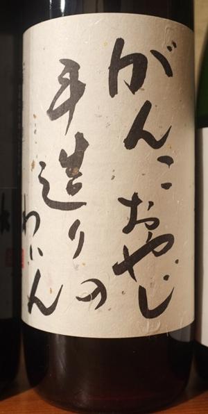 wine yozora10.jpg