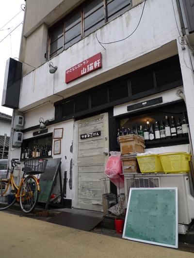 yamanekoken1.JPG